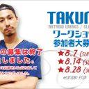 TAKUMA WORK SHOP